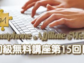 スマートフォンアフィリエイト無料初級講座第15回目