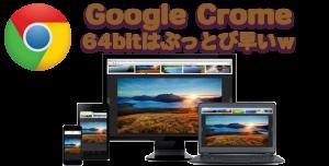 crome64bit