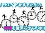 アフィリエイトをするための時間の確保