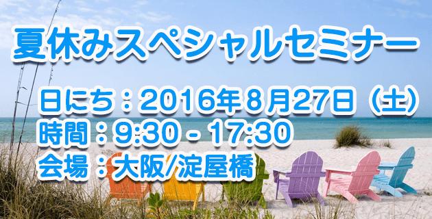 8月の夏休みスペシャルセミナー