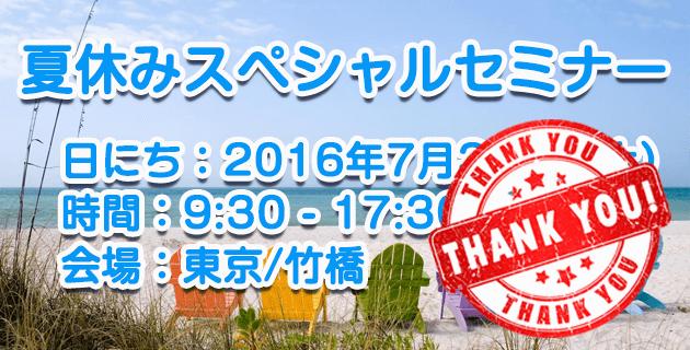 7月の夏休みスペシャルセミナー終了