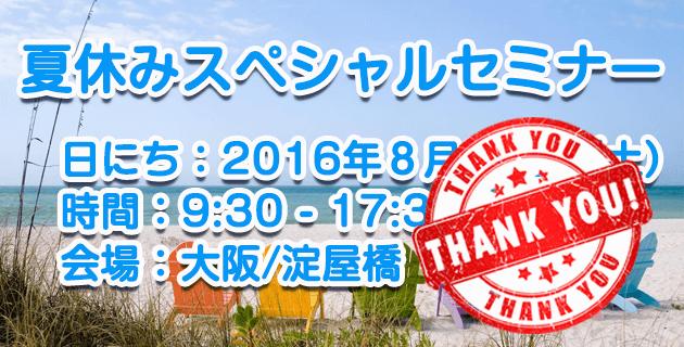 8月の夏休みスペシャルセミナー終了