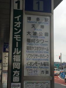 福岡空港西鉄バス停福岡ヤフオクフォーム行き