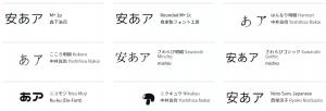 日本語Googleウェブフォントの種類