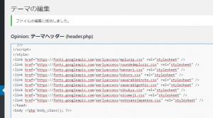Googleウェブフォントの使い方1