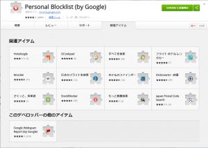 PersonalBlocklink2