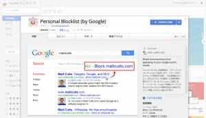 PersonalBlocklist