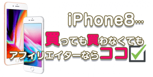 iphone8出たスマホサイトの幅はどうする