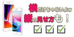 iphone8出たスマホサイトの縦幅はどうする