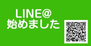 line@始めました