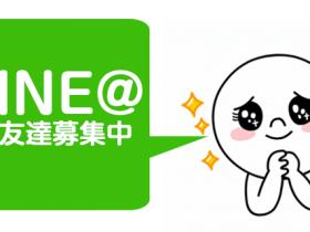 LINE@お友達追加でクーポンゲット!