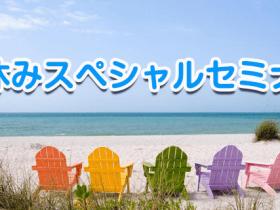 夏休みスペシャルセミナー