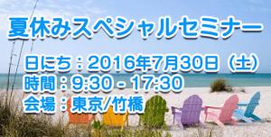 7月の夏休みスペシャルセミナー