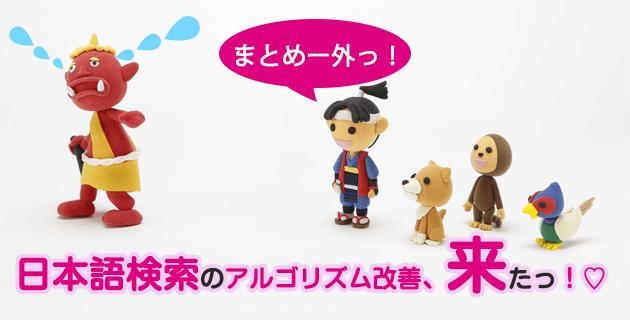 日本語検索のアルゴリズム改善来た