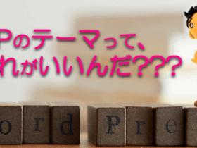 wpテーマを選ぶ基準って何ですか