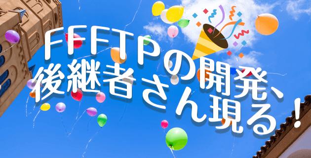 FFFTPの開発に後継者さん現る