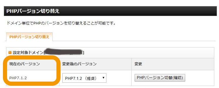 エックスサーバーPHPバージョン確認