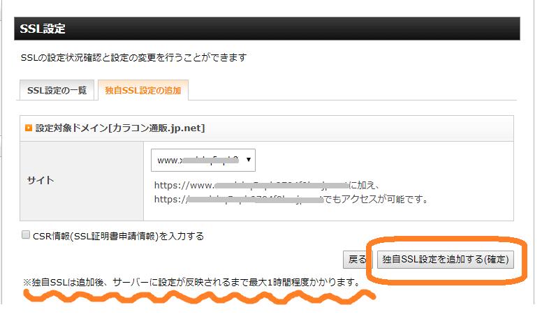 エックスサーバーSSL
