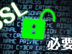 SSLって何ですか