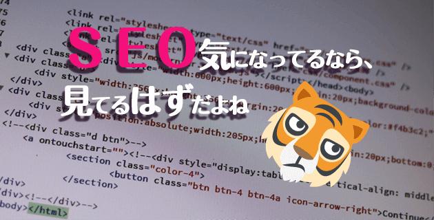 HTML の改善項目見たことある?