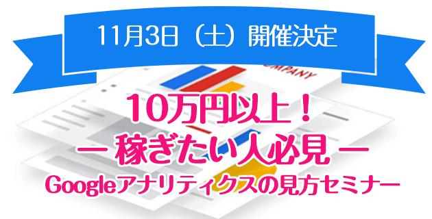 10万円以上稼ぎたい人必見!Googleアナリティクスの見方セミナー