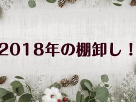 2018年の棚卸をしよう